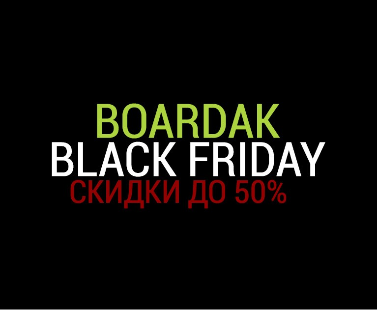 BOARDak Black Friday 2018