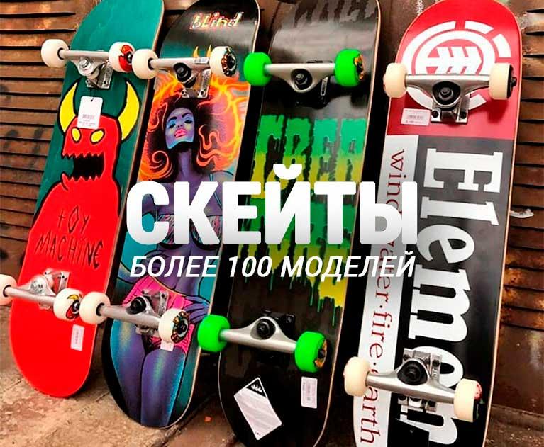 Скейтборды и комплектующие